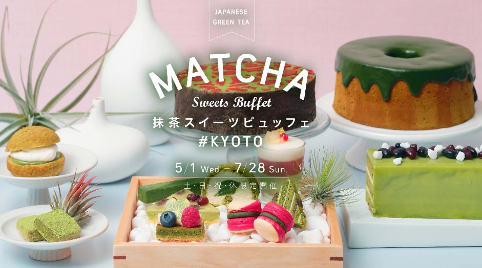 京都タワーホテル「抹茶スイーツビュッフェ」
