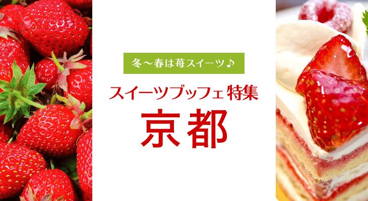 2018の春は苺ブッフェ!京都のスイーツ食べ放題のホテルのスイーツブッフェを総特集