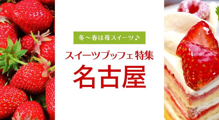 2018の冬は苺ブッフェ!名古屋のホテルのスイーツが食べ放題のスイーツブッフェを総特集