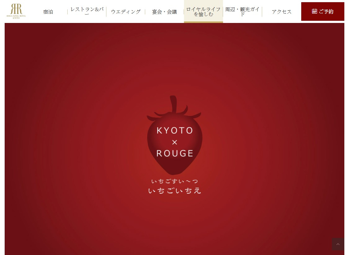 リーガロイヤルホテル京都「いちごすい~つ いちごいちえ」