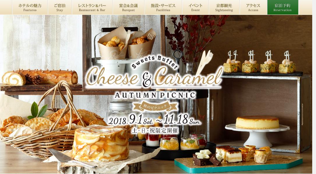 京都タワーホテル「チーズ&キャラメル~秋のピクニック~」
