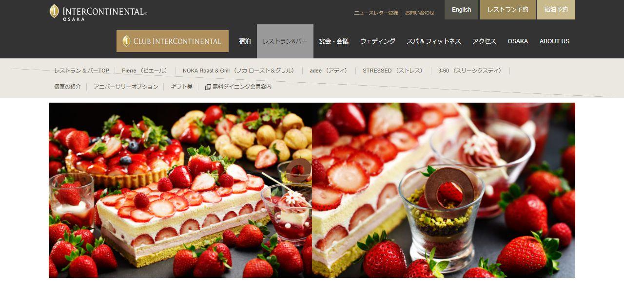 インターコンチネンタルホテル大阪「ストロベリーイズム」