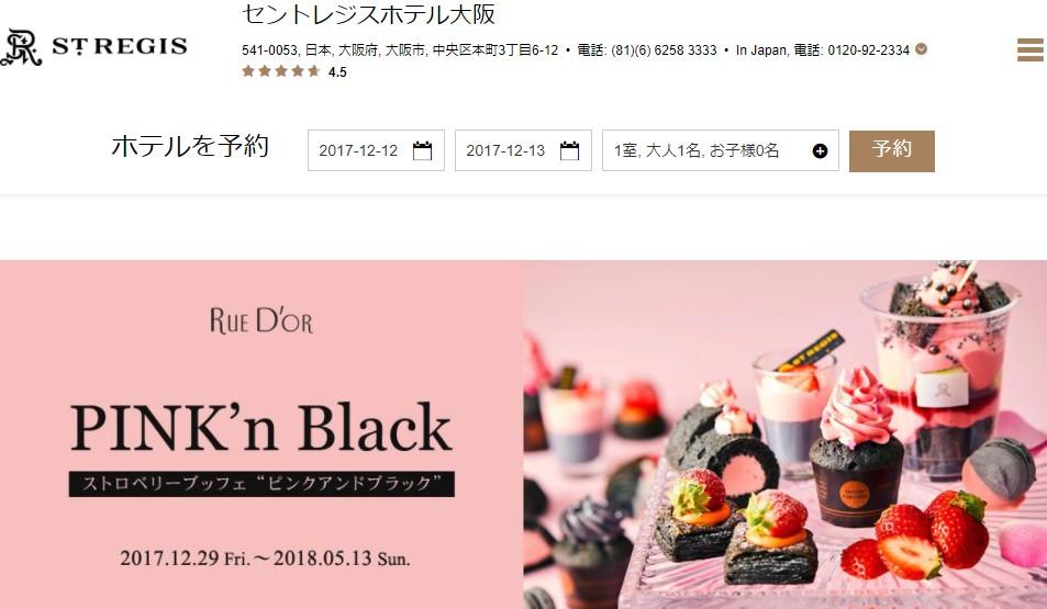 セント レジス ホテル 大阪 ストロべリーブッフェ「PINK'n Black」