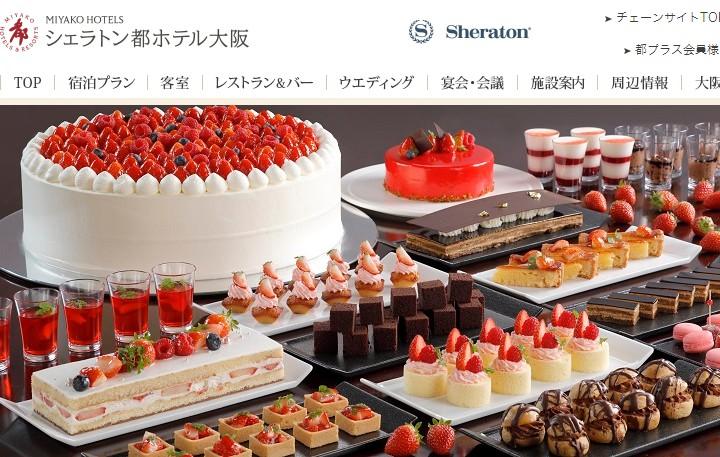 シェラトン都ホテル大阪「Strawberry × Chocolate Sweets Buffet ~いちごとショコラのマリアージュ~」