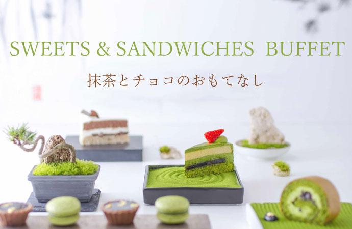ホテルニューオータニ大阪「スイーツ&サンドウィッチビュッフェ ~抹茶とチョコのおもてなし~」
