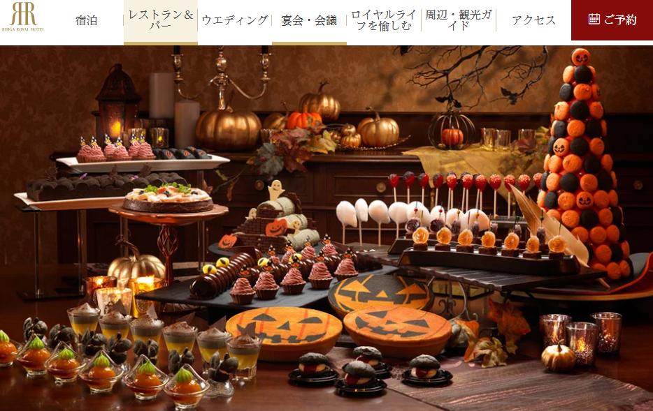 リーガロイヤルホテル大阪「ハロウィンスイーツビュッフェ」