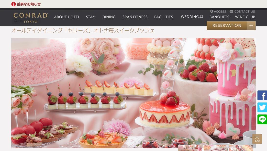 コンラッド東京「苺×桜 スイーツブッフェ」