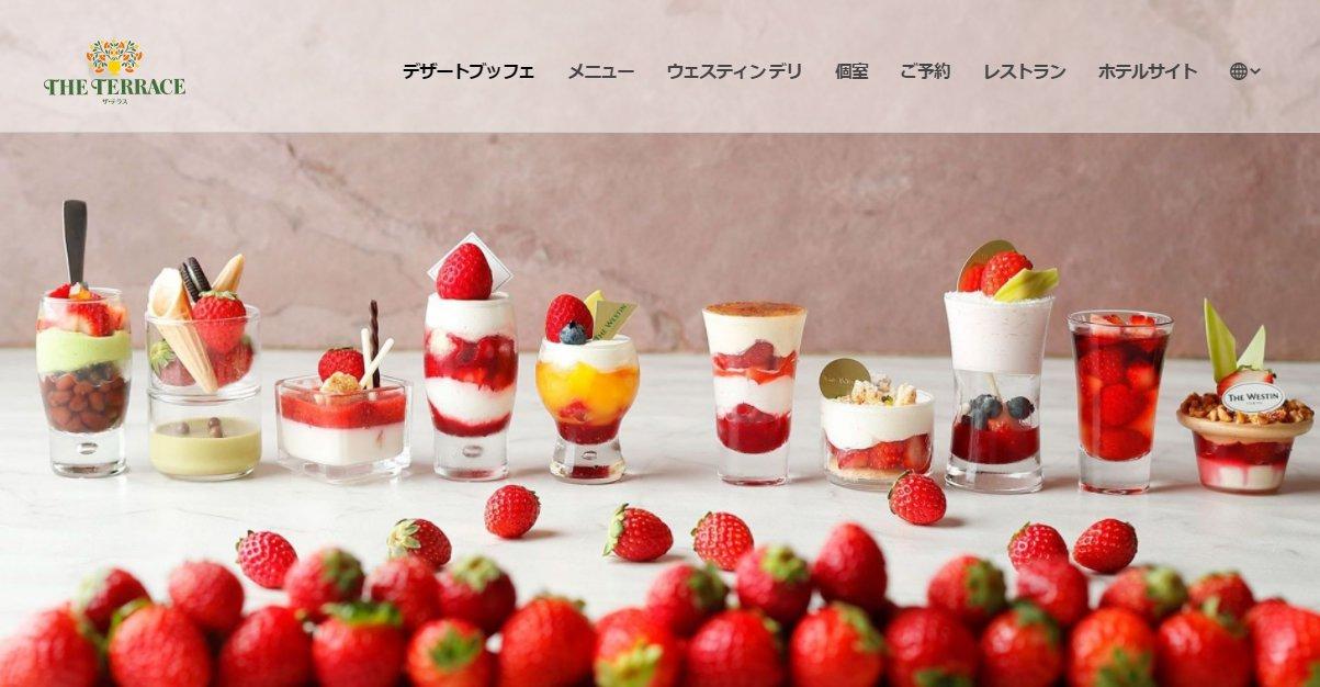 ウェスティンホテル東京「ストロベリー デザートブッフェ」