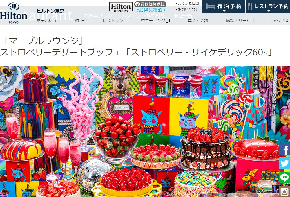 ヒルトン東京 ストロベリーデザートブッフェ「ストロベリー・サイケデリック60s」