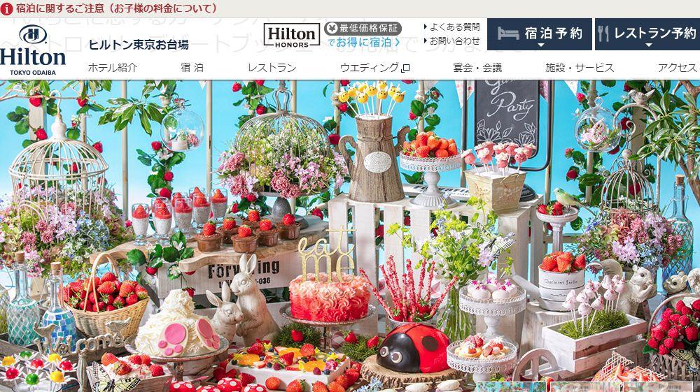 ヒルトン東京お台場「いちごに恋するガーデンパーティー」