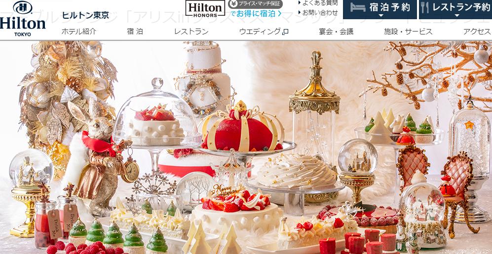 ヒルトン東京「アリスinクリスマス・マジック」