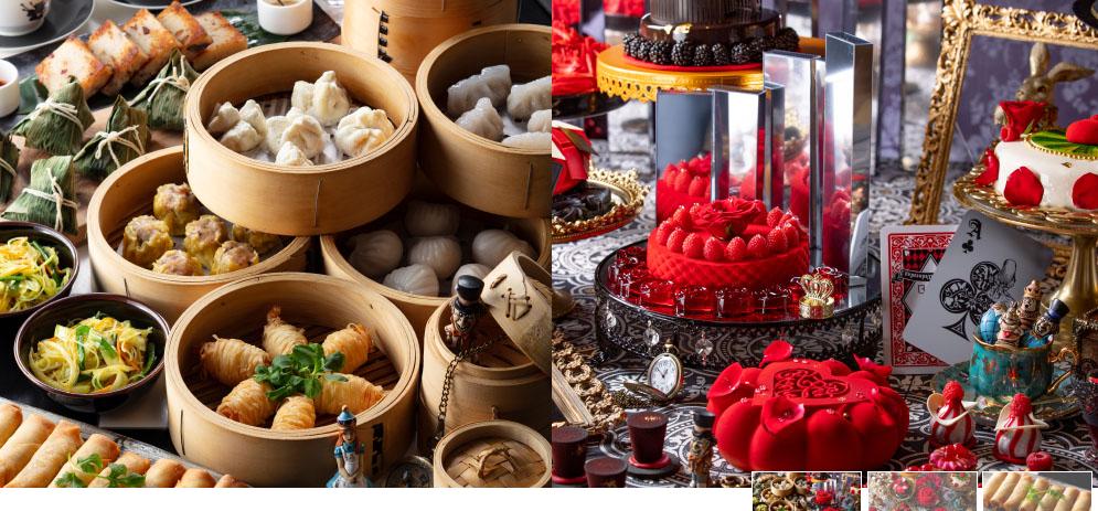 ヒルトン東京 中国料理 王朝「人気点心食べ放題とアリスinローズ・ラビリンスデザートのランチビュッフェ」