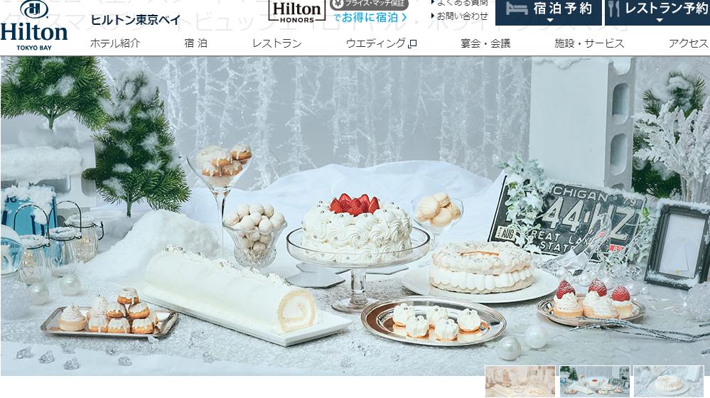 ヒルトン東京ベイ「ロイヤル・ホワイトクリスマス」