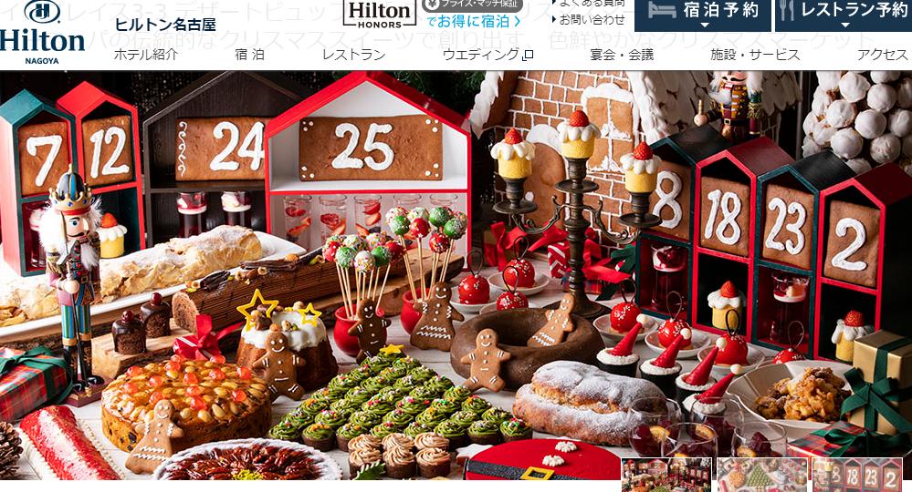 ヒルトン名古屋「 スイーツクリスマスマーケット」