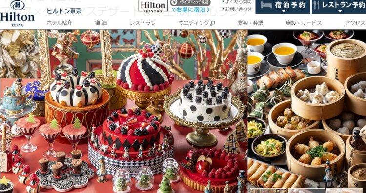 ヒルトン東京 中国料理 王朝「人気点心食べ放題とアリス×クリスマスデザートのランチビュッフェ」