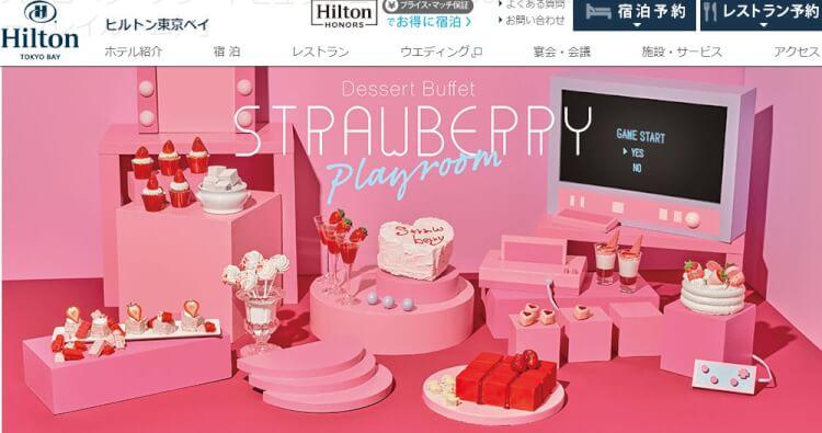 ヒルトン東京ベイ「ストロベリーデザートビュッフェ Strawberry Playroom 」