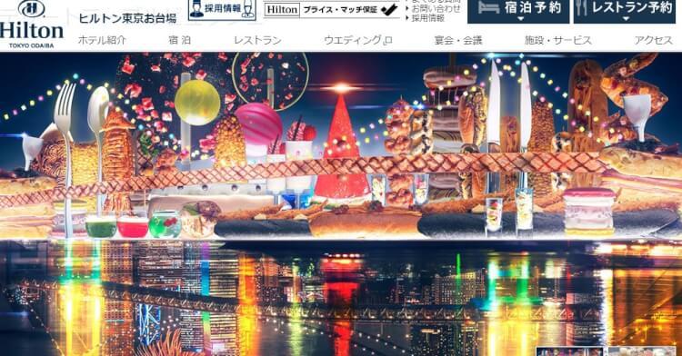ヒルトン東京お台場「~NEO DAIBA Presents~ ミライ・エンニチ☆デザートテーブルビュッフェ」