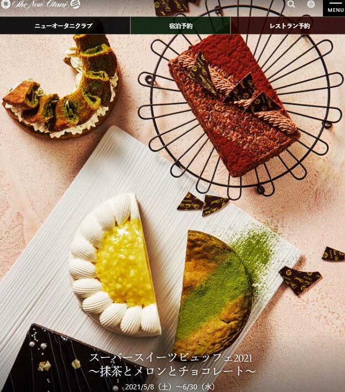 ホテルニューオータニ大阪「スーパースイーツビュッフェ2021~抹茶とメロンとチョコレート~」