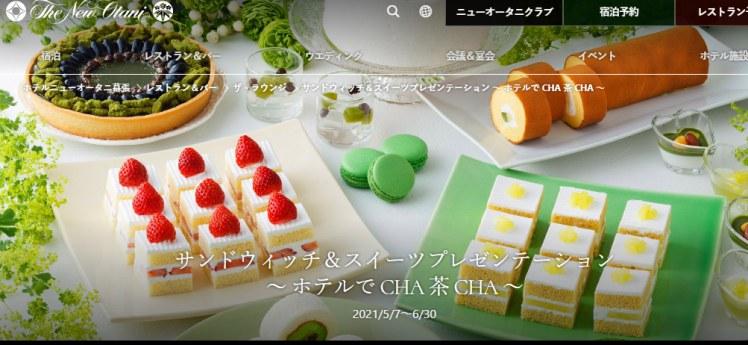 ホテルニューオータニ幕張 ザ・ラウンジ「サンドウィッチ&スイーツプレゼンテーション~ ホテルで CHA 茶 CHA ~」