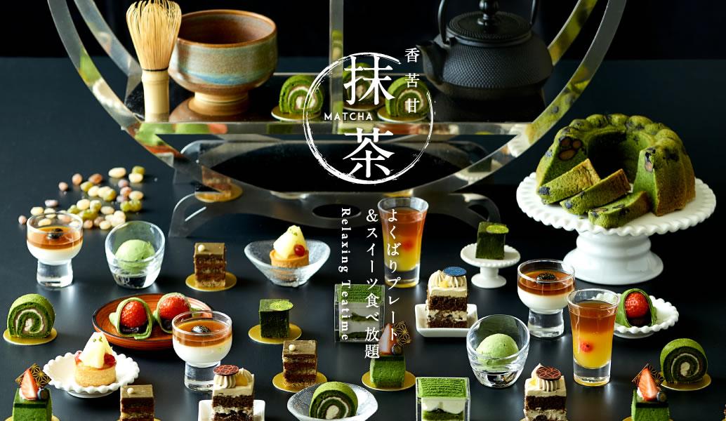 太閤園「よくばりプレート&スイーツ食べ放題~Relaxing Teatime~」