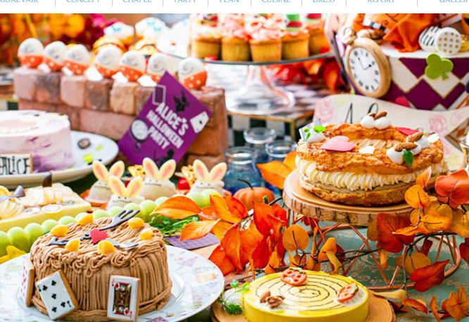 アートグレイス ウエディングコースト 東京ベイ「アリスのハロウィンパーティー」