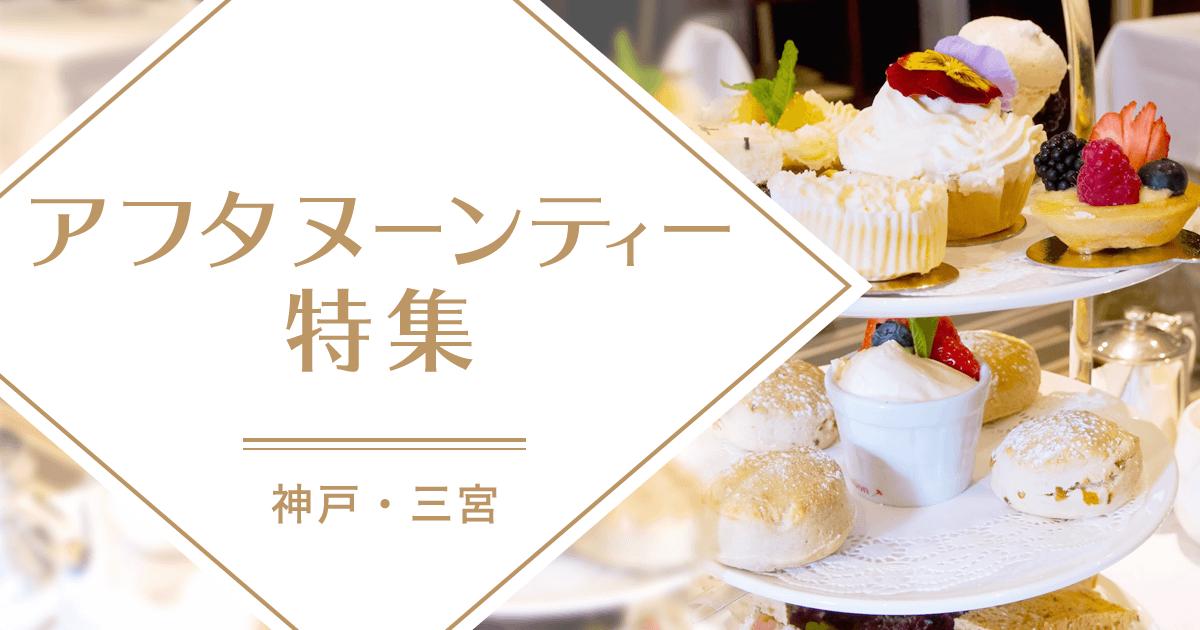 神戸・三宮のホテルのアフタヌーンティー