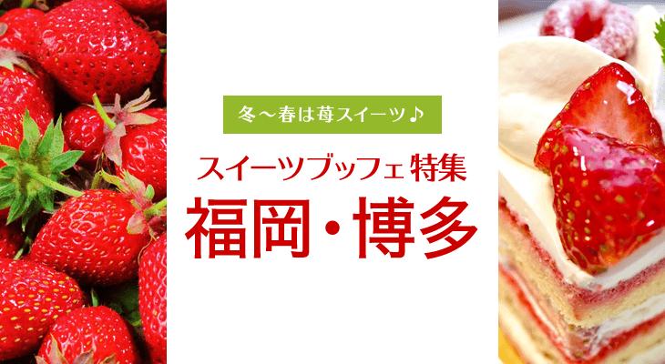 【福岡・博多】2018の春は苺ブッフェ!スイーツ食べ放題のホテルのスイーツブッフェを総特集