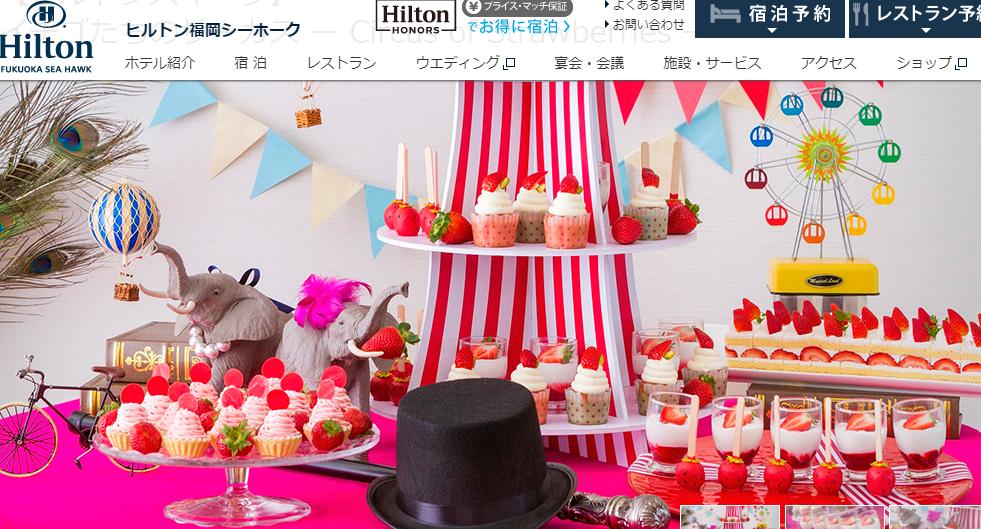 ヒルトン福岡シーホーク イチゴたちのサーカス