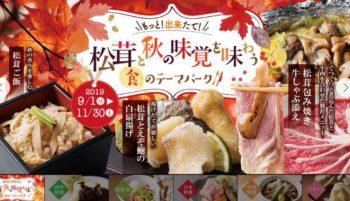 大阪新阪急ホテル オリンピア「松茸と秋の味覚を味わう食のテーマパーク」