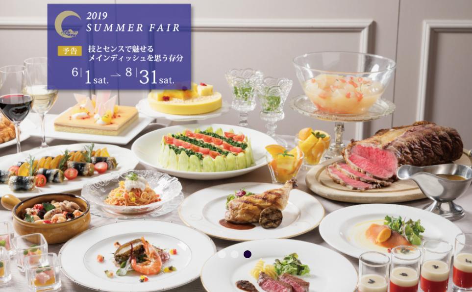 ホテル阪急インターナショナル「ランチ&ディナーブッフェ」
