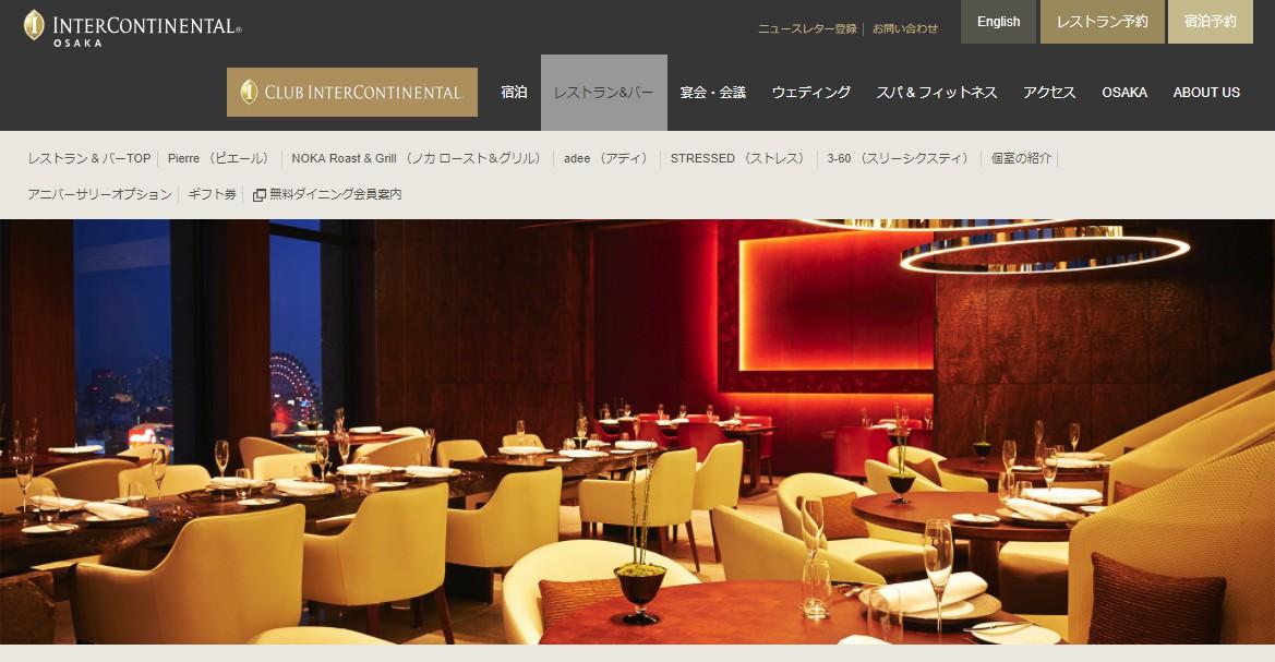 インターコンチネンタルホテル大阪「ピエール」