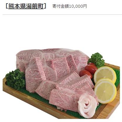 くまもと球磨産 最高級黒毛和牛(特撰ロース焼き肉用)
