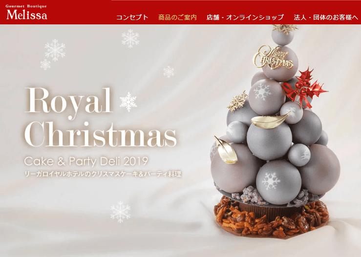 リーガロイヤルホテル大阪 クリスマスケーキ