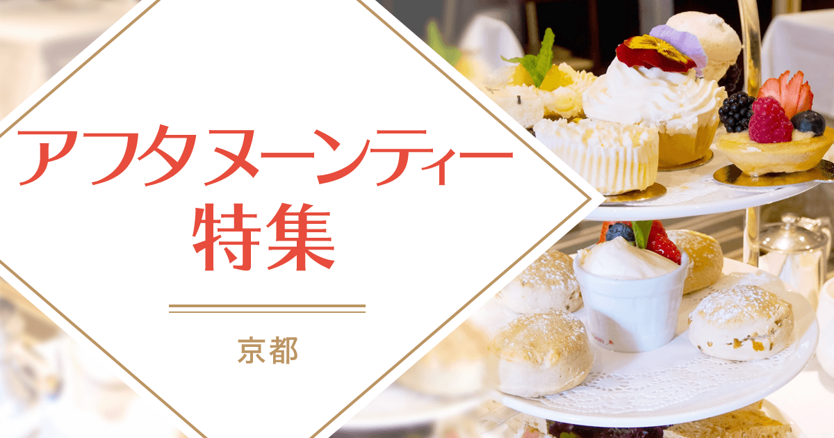 和を感じられる京都のアフタヌーンティーを楽しめるホテル&カフェ 9選