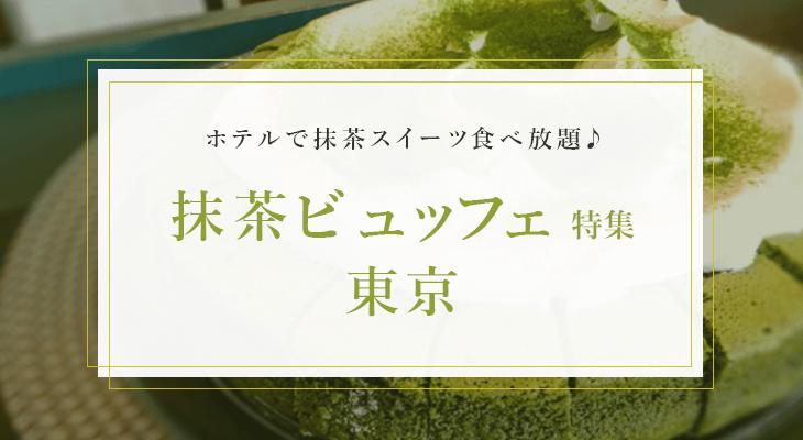 【東京】抹茶ビュッフェ特集 2019。宇治抹茶、ほうじ茶を使った抹茶スイーツが食べ放題