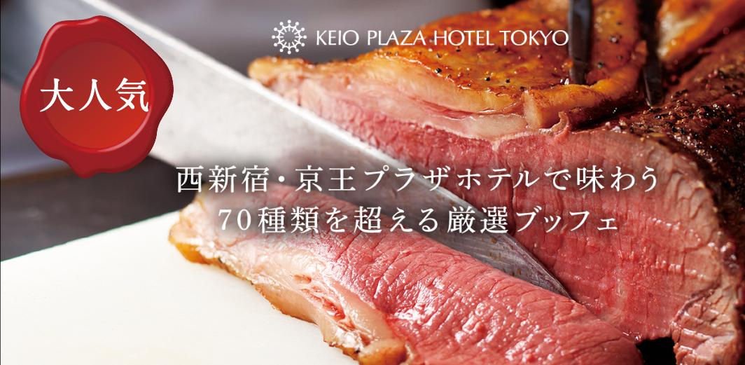 グラスコート/京王プラザホテル