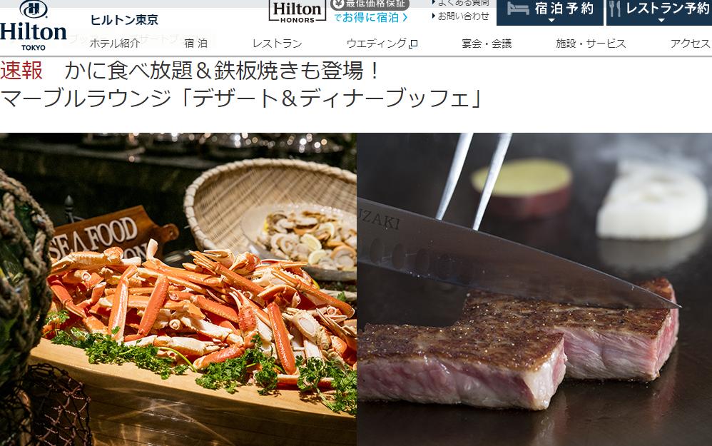 マーブルラウンジ/ヒルトン東京