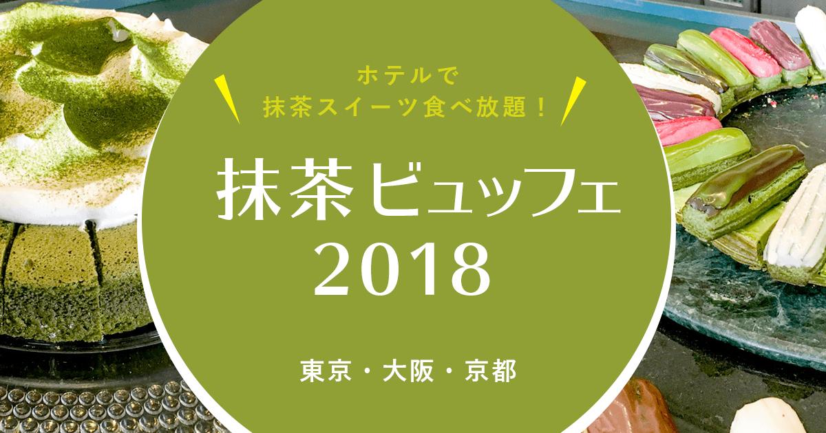 抹茶ビュッフェ特集 2019。おしゃれなホテルで抹茶スイーツ食べ放題!