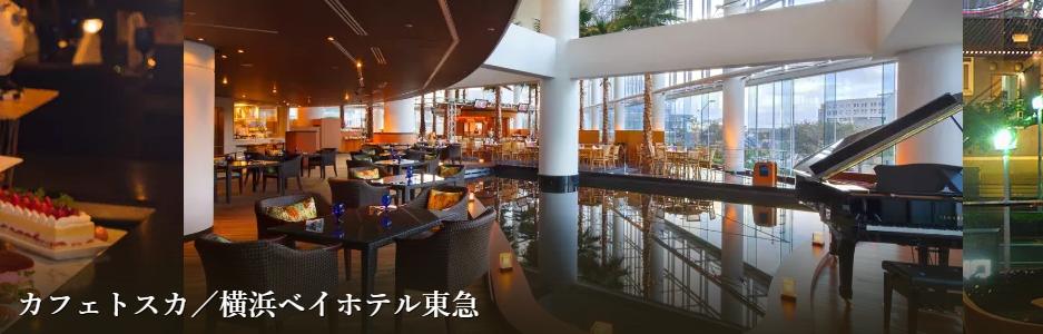 カフェトスカ/横浜ベイホテル東急