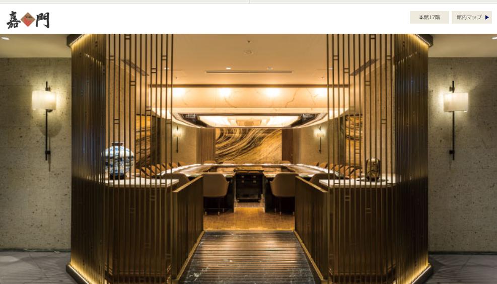 嘉門/帝国ホテル 東京