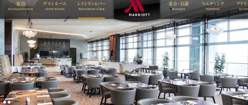 パーゴラ/名古屋マリオットアソシアホテル