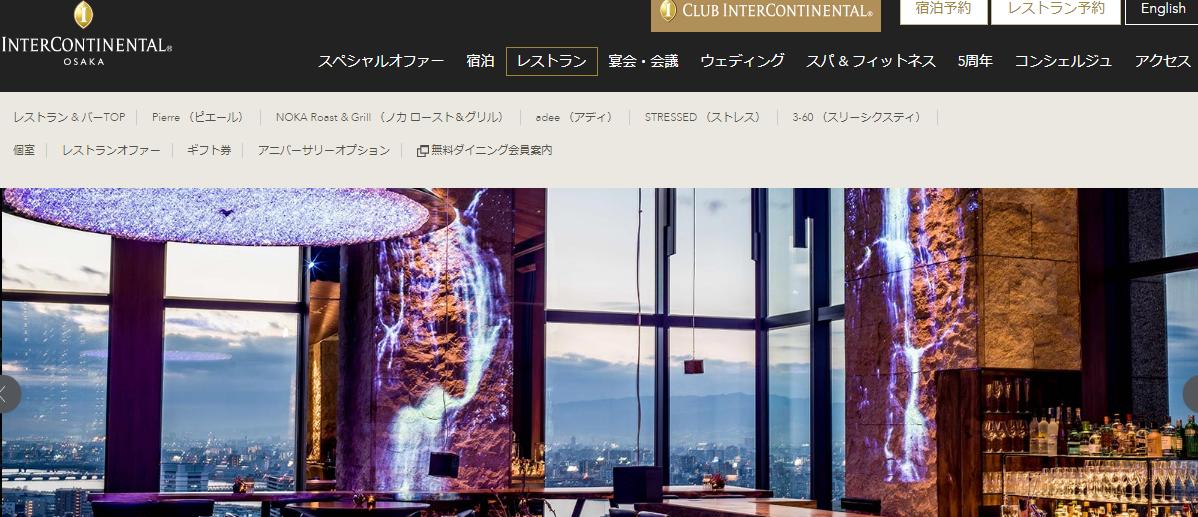 バー adee/インターコンチネンタルホテル大阪