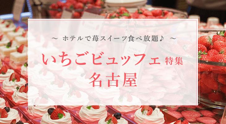 【名古屋】いちごビュッフェ特集 2020。ホテルでスイーツが食べ放題!