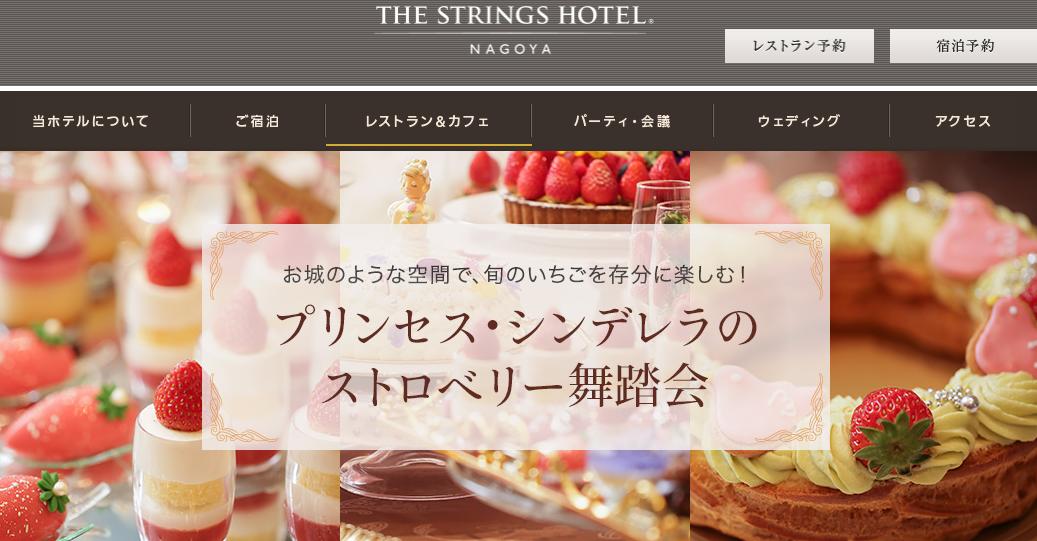 ストリングスホテル 名古屋 ジリオン
