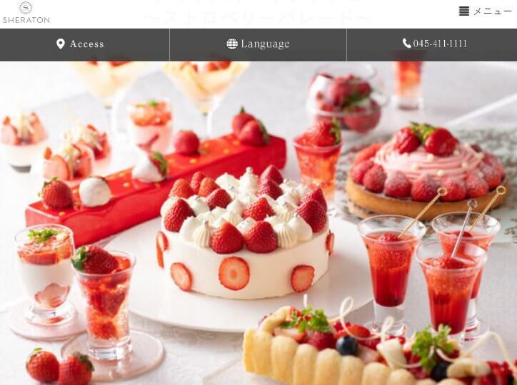 横浜ベイシェラトンホテル&タワーズ ナイトスイーツブッフェ ~ストロベリーパレード〜