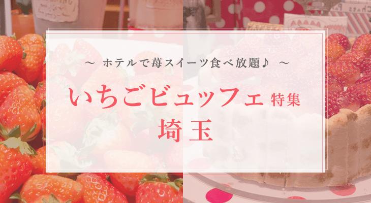 埼玉のいちごビュッフェ特集
