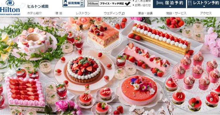 ヒルトン成田「春のグローバルビュッフェ ストロベリー&桜スイーツフェア」