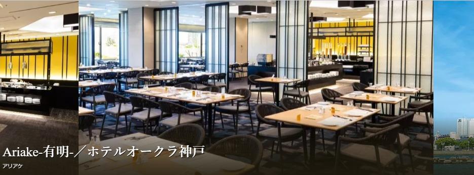 ホテルオークラ神戸「Ariake-有明-」