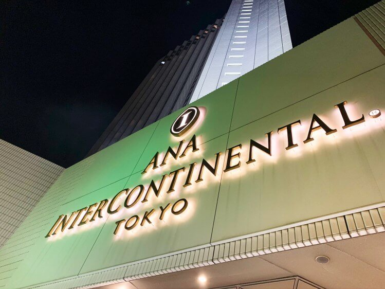 ANAインターコンチネンタルホテル東京 宿泊